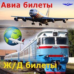 Авиа- и ж/д билеты Казановки