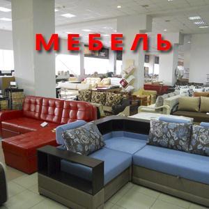 Магазины мебели Казановки