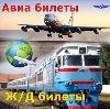 Авиа- и ж/д билеты в Казановке