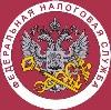 Налоговые инспекции, службы в Казановке