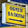 Обмен валют в Казановке