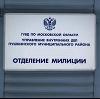 Отделения полиции в Казановке