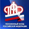 Пенсионные фонды в Казановке